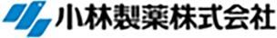小林製薬株式会社