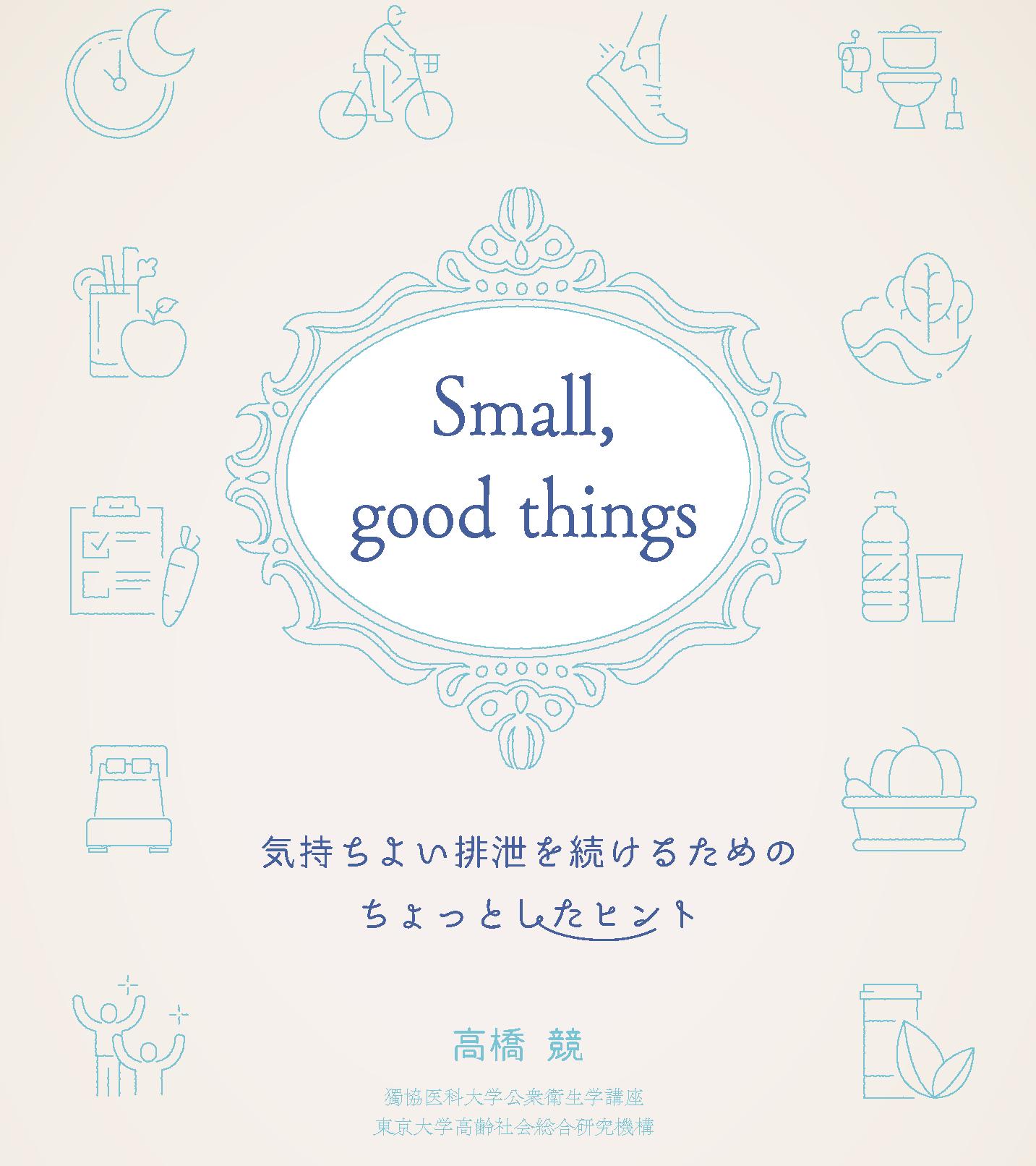 Small, good things ~気持ちよい排泄を続けるためのちょっとしたヒント~