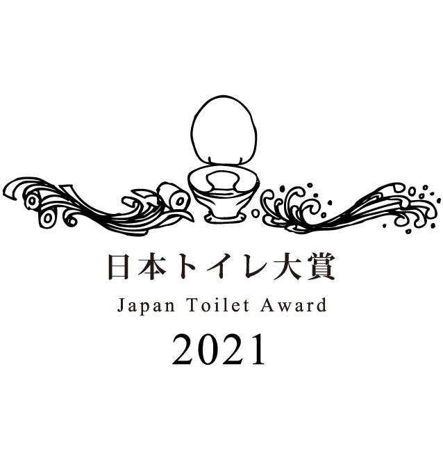 日本トイレ大賞2021