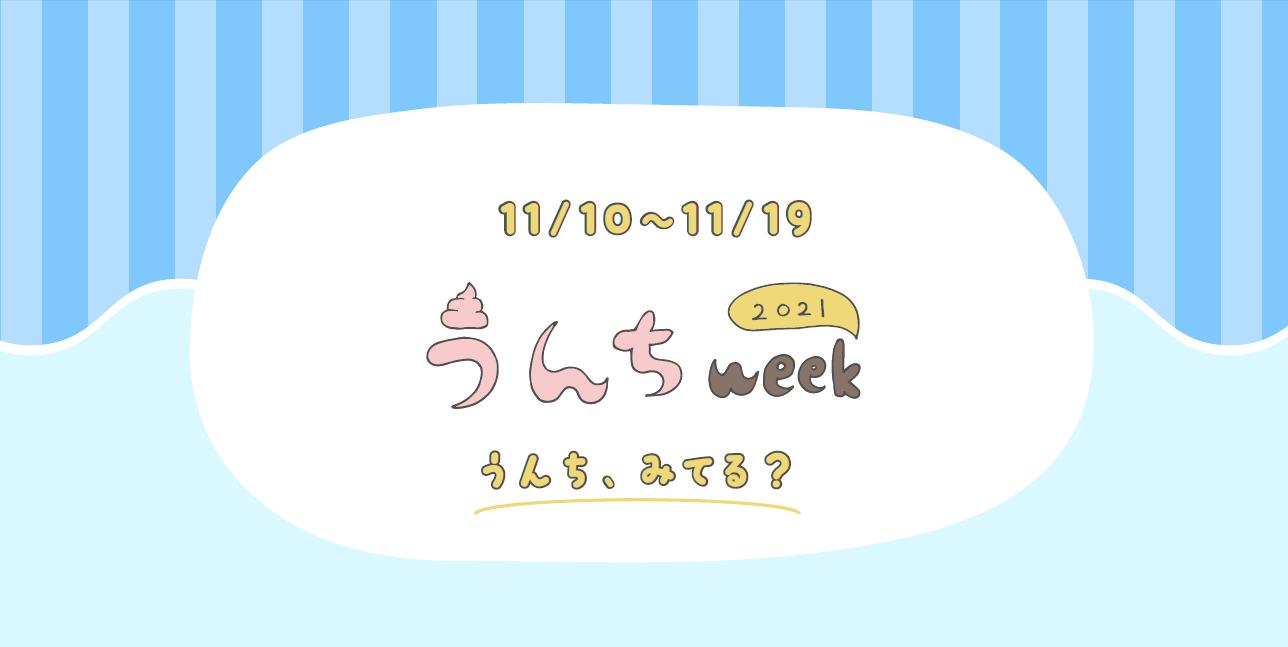 うんちweek2021