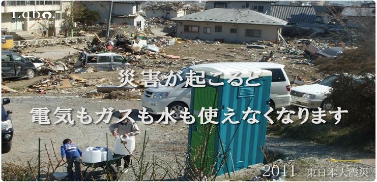 災害時のトイレ対策   日本トイレ研究所(Japan Toilet Labo.)
