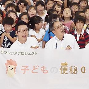 子どもの便秘0(ゼロ)を目指す ラブレッタプロジェクト