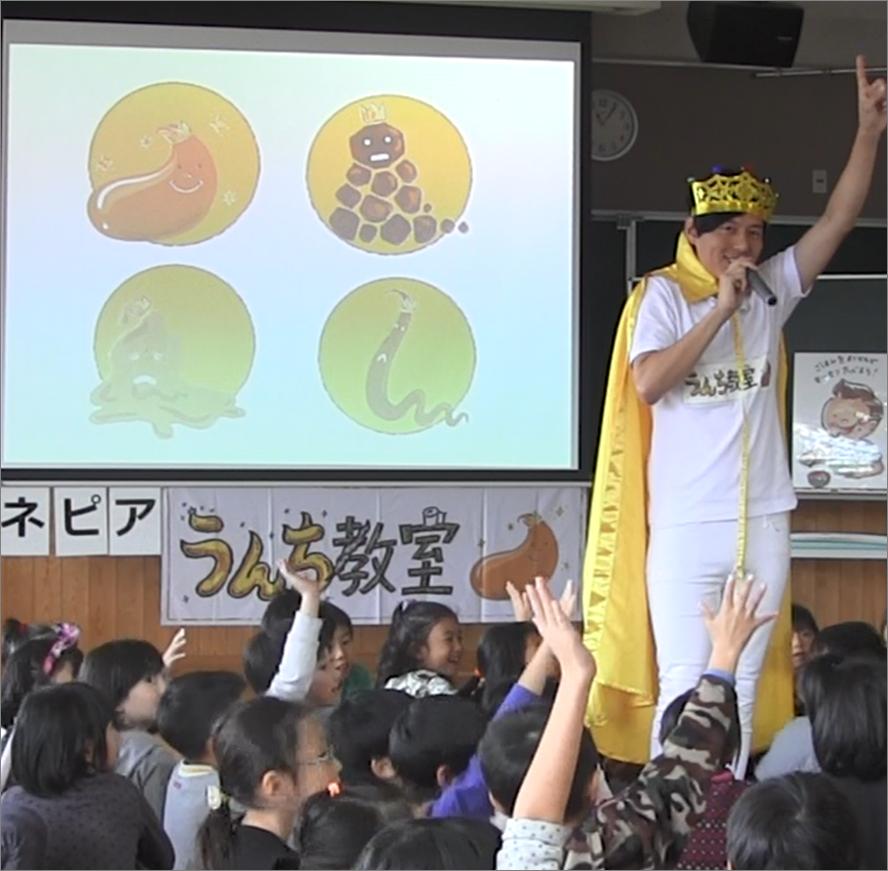 「うんち教室」うんちをとおして健康と環境を学ぶ