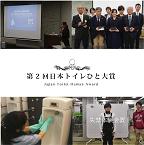 第2回日本トイレひと大賞