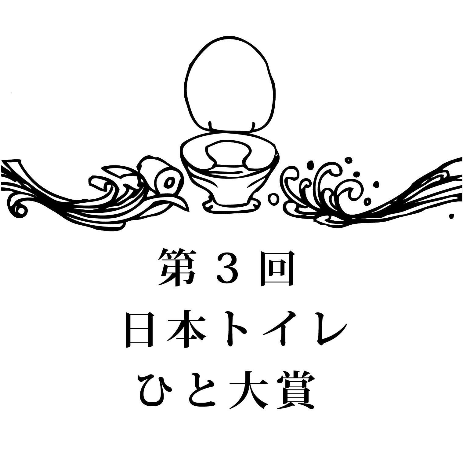 第3回日本トイレひと大賞