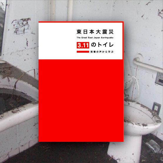現場の声から学ぶ災害時のトイレ